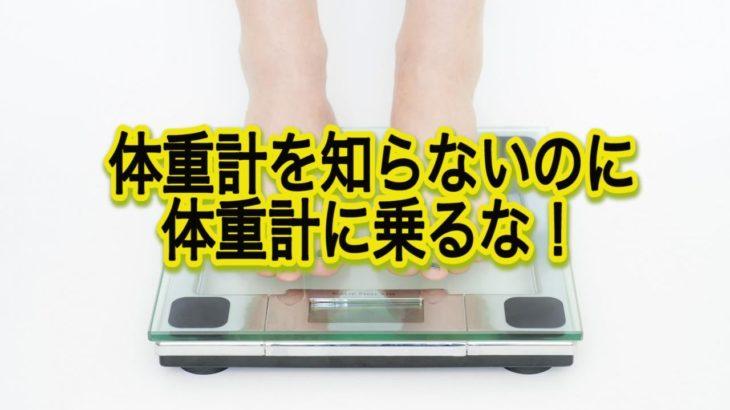 ダイエットのプロが教える体重計の基本2020年最新版!