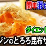 【超簡単混ぜるだけ】ダイエットに最適『人参のとろろ昆布サラダ』の作り方|Kantan Cooking