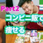 【ダイエット】コンビニ飯で脂肪を落として筋肉をつける食品がこちら!!Part2