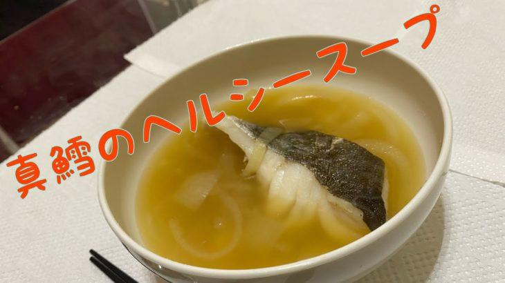 【食事制限×ダイエット】低糖質、低脂質の簡単レシピ。真鱈のヘルシースープ