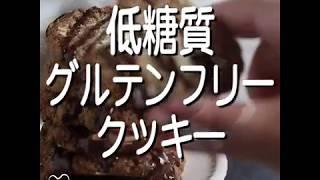 低糖質グルテンフリークッキーの作り方