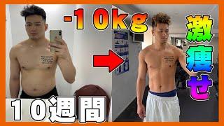 単純ダイエット!!10週間で10キロ落とす方法!!ぽちゃ系男子必見!!
