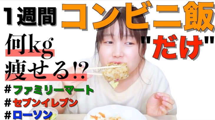 【検証】1週間コンビニダイエット生活で何kg痩せる?【ローソンセブンファミマポプラ】