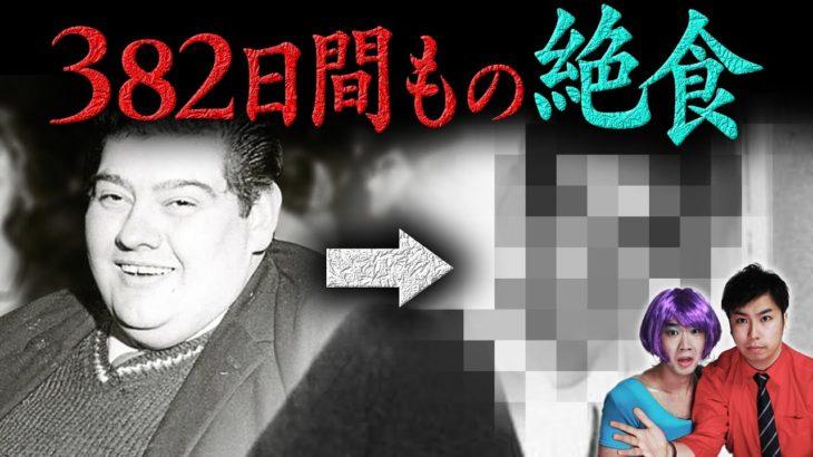 382日間も食べずに生き延びた男…断食のギネス記録【都市伝説】