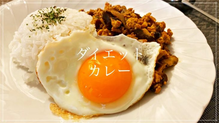 【糖質オフ】ダイエット中でも食べれるおいしいカレーの作り方【簡単レシピ付き】