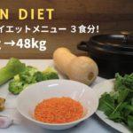 ヴィーガンのダイエットメニュー 簡単に1.4kg痩せた、とある1日の食事3食をご紹介!WHAT I EAT IN A DAY 【VEGAN DIET PLAN】