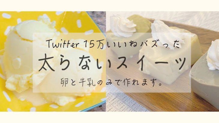 卵と牛乳で10分で出来る濃厚ミルクアイスの作り方【ダイエット】