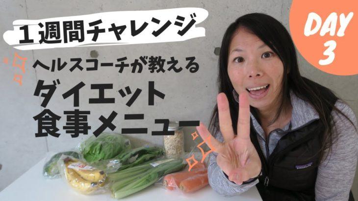 【1週間チャレンジ:Day3】ダイエット食事メニュー!低糖質を意識しながら、1週間で、ヘルシーに痩せる。お買い物は、週一まとめて約3,000円。
