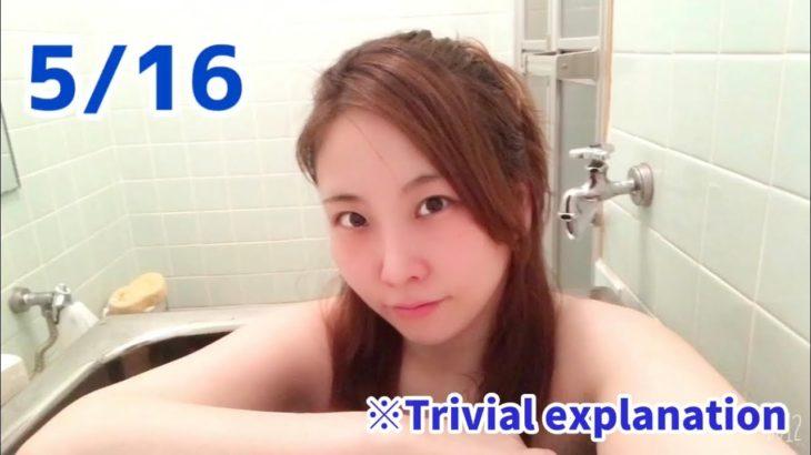 【お風呂なう】Trivial Explanation【美鶴ダイエット】