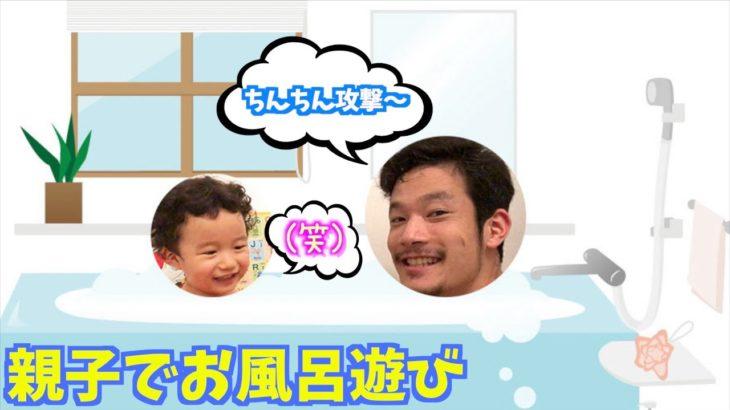 【おふろの時間】マッチョなパパと息子のお風呂遊び!