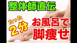 プロ整体師の足のむくみ「脚痩せ」お風呂で簡単マッサージ【足のむくみ解消 マッサージ お風呂】
