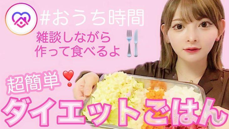 【料理】おうち時間を簡単なダイエットメニューで雑談しながら食事しました♡