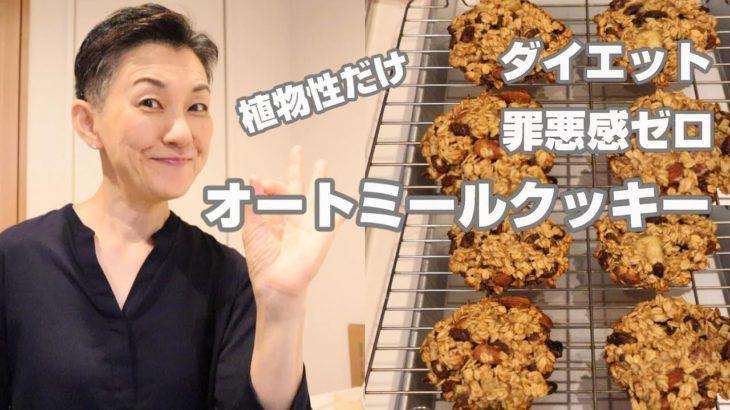 【ダイエット】砂糖・小麦粉なし/オートミールクッキーの簡単レシピ|Chintau