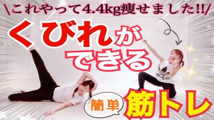 【筋トレ】絶対くびれができる簡単腹筋トレーニング【ダイエット】
