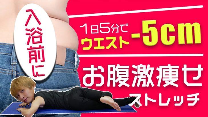 【1日5分】2週間でウエスト-5cmできるお腹周り激痩せストレッチ