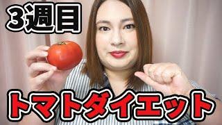 おデブが1週間トマトダイエット(3週目~)