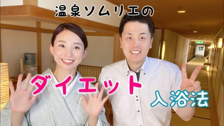 ダイエット入浴法【お風呂の入り方でダイエットができる方法】