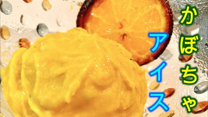 【ヘルシースイーツ】ダイエット中におススメ♪簡単かぼちゃアイス/ダイエットレシピ/彼の下っ腹減量作戦