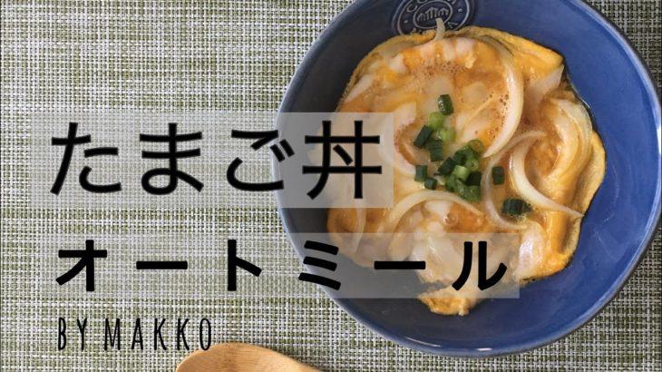 【レンジだけ】オートミールたまご丼/ダイエットレシピ/糖質制限/ズボラ飯