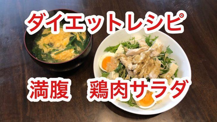 【ダイエットレシピ!】鶏肉の満腹サラダ ネットで話題の●●●ゴマドレッシングで箸が止まらない!!