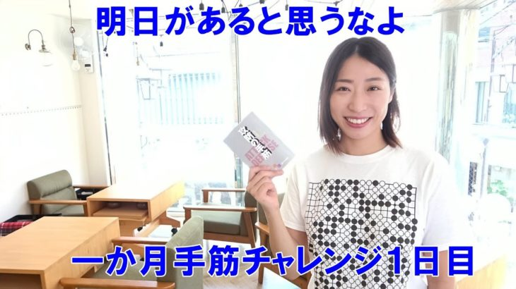 【囲碁】一か月手筋チャレンジ1日目 級位者囲碁棋力アップチャレンジ第二弾がスタートしました!