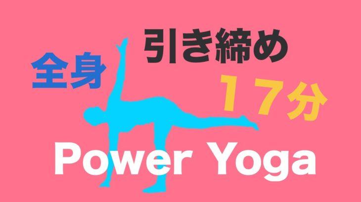 【全身引き締め!パワーヨガ!】17分レッスン(シャヴァーサナ入り)#yoga #shape #ダイエット #ヨガ #シェイプ