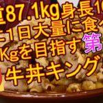 ダイエット:人類は1日で何キロ太り1週間で何キロ痩せるのか【第1Dぶ】