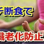 【たけしの家庭の医学】断食でケトン体を増やし心臓老化防止!心不全予防!