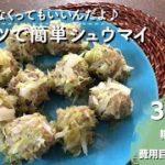 【ダイエットレシピ】キャベツで簡単シュウマイ