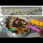 超簡単!!ダイエットレシピ 大公開