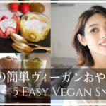 【5種類の簡単ヴィーガンおやつ】ヘルシーで美味しい!| HANAKO
