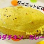 ダイエットメニュー!サラダチキンカレー味の作り方 ヘルシー 低脂肪 高たんぱく 超簡単 しっとり柔らか