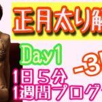 【お正月太り解消1週間プログラムDay1】1日5分、お正月太りを完全リセット!!