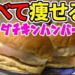 糖質制限ダイエット中の食事メニューに最適!食べて痩せるサラダチキンハンバーガー