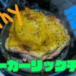 #004【スキレットレシピ】ダイエットにハニーガーリックチキン
