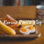 プチ断食とパレオダイエット 〜サツマイモ編〜【Vlog#4】