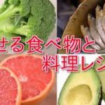 痩せる食べ物や飲み物ランキングと簡単レシピ一覧!ダイエットに一番