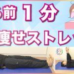 【ダイエット】寝る前1分で激痩せできるストレッチ-before sleep stretch-