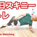 【10分】30日スキニー脚やせダイエットチャレンジ筋トレ編! | Muscle Watching