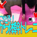 【ダイエット】3分間体幹トレーニング!~基礎編~自宅で簡単スマホのみでできる