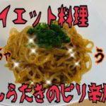 激安50円で男の簡単ダイエット料理!しらたきのピリ辛炒め