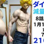 絶対痩せる!!【ダイエット】楽に痩せる!!簡単ダイエット方法!!概要欄も見てネ^^減量8話