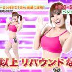 大人気!簡単プチ断食~ベジライフ酵素液CM 浜田ブリトニーが2ヶ月半で-10kg!  (120秒)