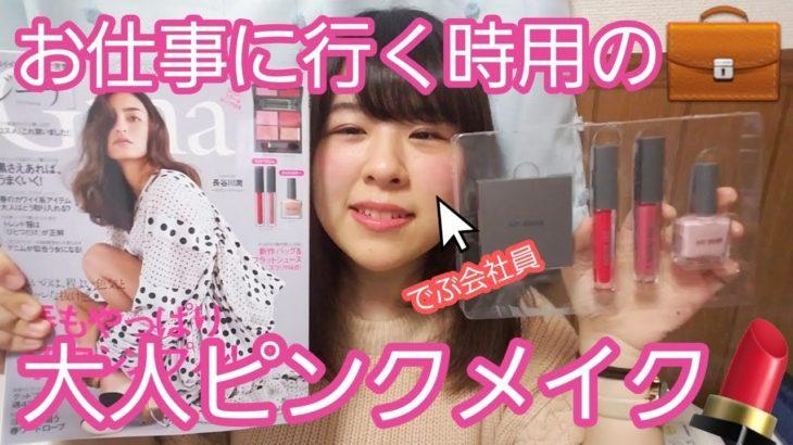 【雑誌付録】でぶ会社員が会社へ行く用の大人ピンクメイクを披露するけど、お風呂上がりからスタートするから閲覧注意。