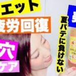 【万能すぎるお酢】ダイエット/ヘアケア/毛穴/疲労回復/美肌