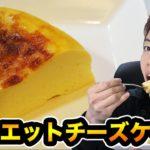 【激ウマ】炊飯器で簡単ダイエットチーズケーキを作ってみた!