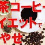 緑茶コーヒーダイエットは食事制限なしで1週間で3キロ痩せちゃう魔法のドリンク