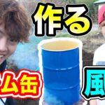 ダンテと夢のドラム缶風呂を作る!キャンプ動画お風呂編!