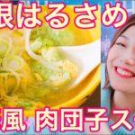 [ダイエットレシピ]大根春雨のヘルシー肉団子スープ