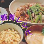 #28【料理】低糖質レシピ !! 低糖質ダイエット中の私の晩ごはん